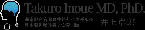 Takuro Inoue MD, PhD. 井上卓郎|湖東記念病院脳神経外科主任部長 日本脳神経外科学会専門医